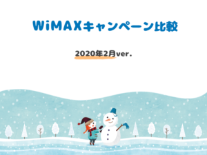 WiMAX比較2月
