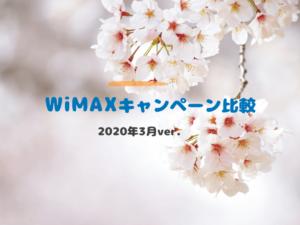 WiMAXキャンペーン比較3月