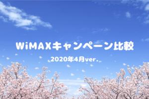 WiMAXキャンペーン4月