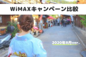 WiMAXキャンペーン8月